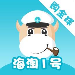海淘1号—全球正品海淘代购服务平台
