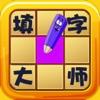 填字大师-中文填字游戏大全
