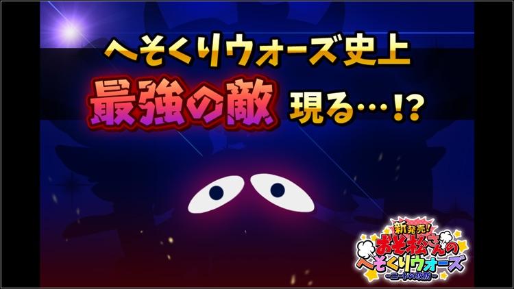 新発売 おそ松さんのへそくりウォーズ 〜ニートの攻防〜 screenshot-4