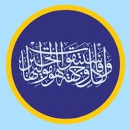 Al Quran Sinhala Wicharaya