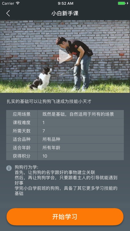 犬客 - 狗主人的移动私教