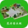 中国花卉苗木网