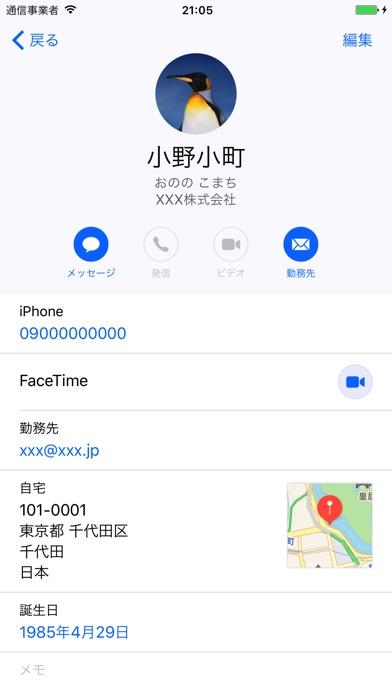 50音の連絡先アプリ - Kanadex 2 screenshot1