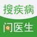 16.搜疾病问医生-快速问医生健康咨询