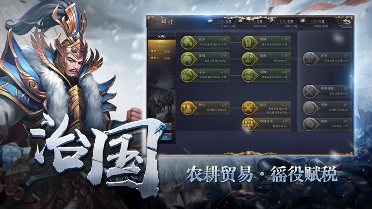 诸侯之战-三国题材策略手游 screenshot-4