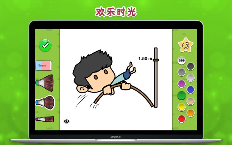 填色本 - 体育 MAX for Mac