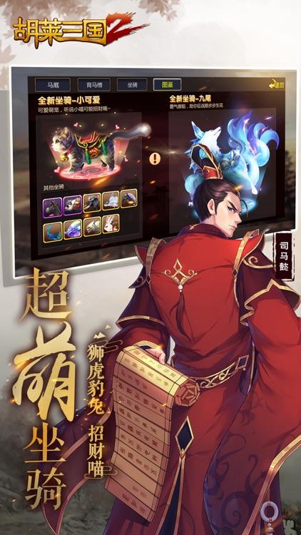 胡莱三国2-战城南-刘涛代言 screenshot-3