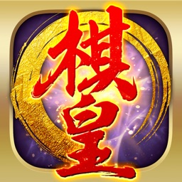 棋皇-2人対戦できる本格将棋アプリ