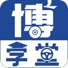 博学堂 icon