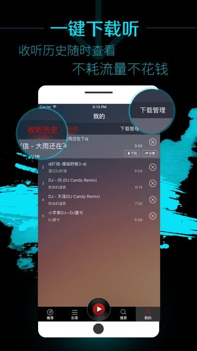 DJ多多 - MC喊麦社会摇 Screenshot on iOS