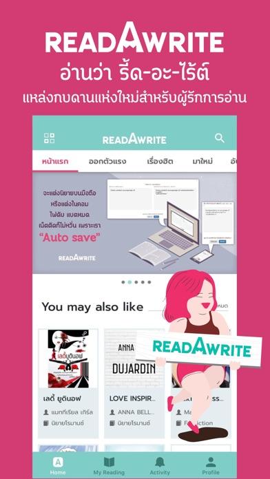 ReadAWrite - รีดอะไรท์-0