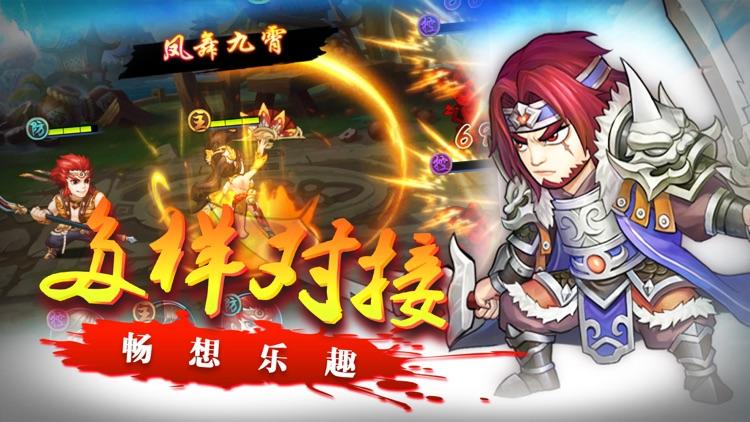 三国 - 群英卡牌争霸:热血策略三国游戏! screenshot-4