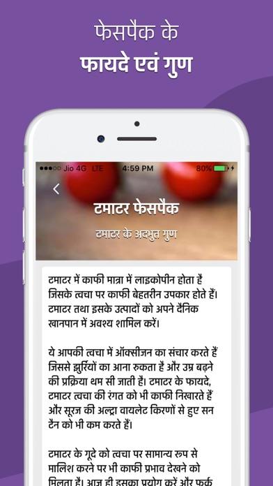 Herbal Facepack for Glowing Skin Homemade - Hindi screenshot three