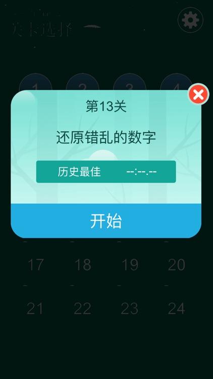 数字华容道挑战最强大脑 screenshot-3