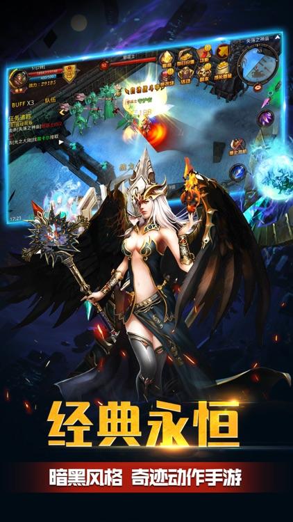 传奇战迹私服-世界级3DMMO游戏