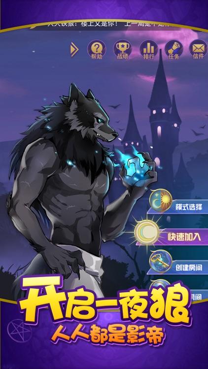 终极狼人杀-天天一起玩狼人杀游戏 screenshot-3