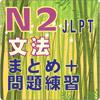 新しい日本語検定試験N2文法のまとめ
