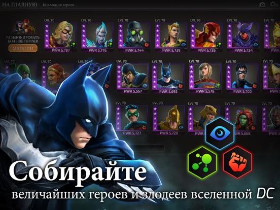 DC Legends: Битва за справед. на iPad