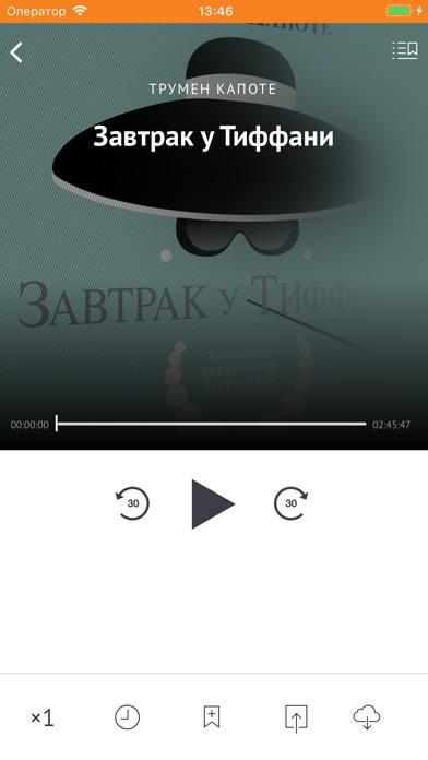 Аудиокниги: книга идёт в кино Скриншоты5