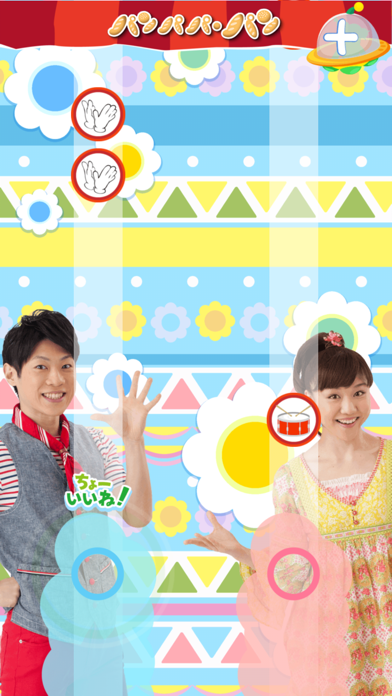 Eテレ「タップあそび」 知育教育音楽ゲームアプリのおすすめ画像3