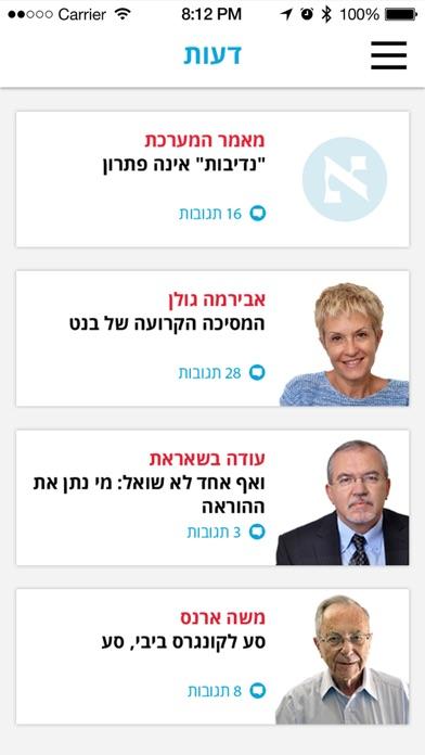 Haaretz review screenshots