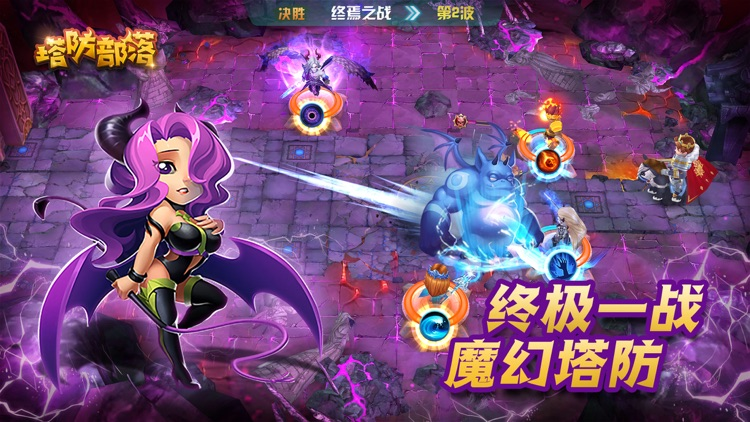 塔防部落-经典塔防手游魔幻版 screenshot-1