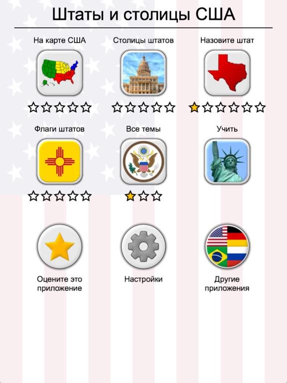Все штаты США - Викторина для iPad