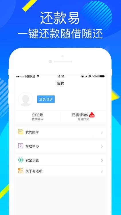 极速大王贷-小额手机信用现金贷款app screenshot-3
