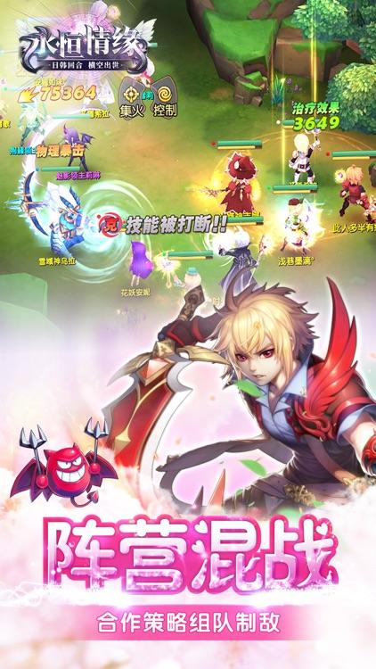 永恒情缘-动漫RPG回合制冒险游戏 screenshot-4