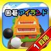 囲碁アイランド1 - iPadアプリ