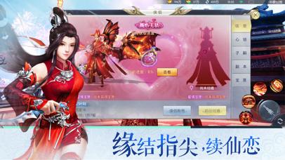 九天苍穹-剑侠修仙 Screenshot 4