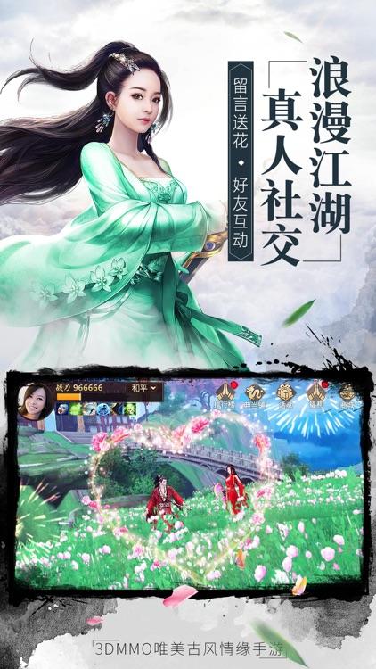 楚乔传-大世界武侠手游 screenshot-4
