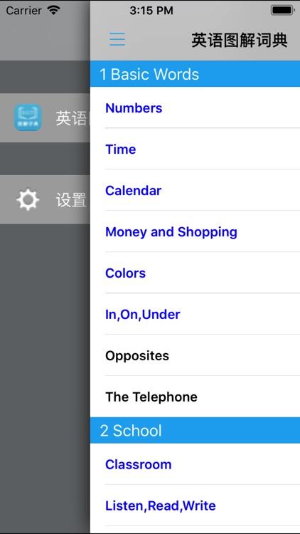 英语图解学习词典国际版 screenshot-3