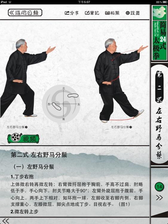杨式简易太极拳24式 screenshot-3