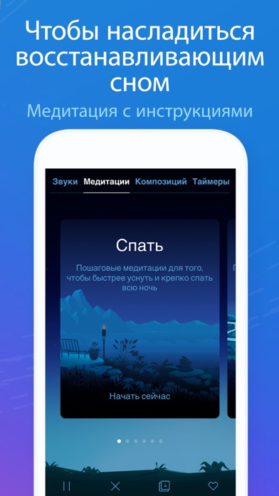 Relax Melodies P: Sleep Sounds Скриншоты5