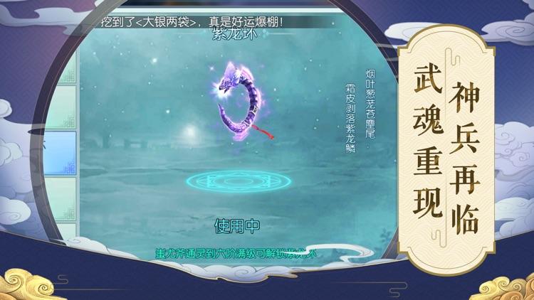 奇幻剑侠传-热血侠客逍遥游九州 screenshot-4