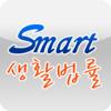 스마트 생활법률