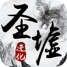 圣墟进化-热门小说改编MMOARPG手游