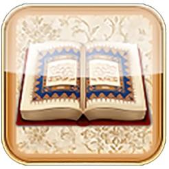 Al Quran 18 Lines