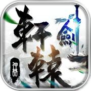 神器轩辕剑-卡牌收集回合制之策略手游