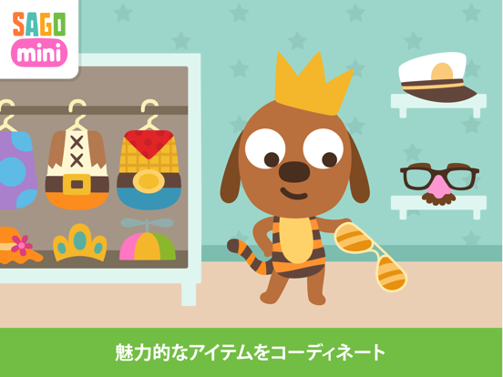 Sago Mini ベイビー ドレスアップのおすすめ画像2