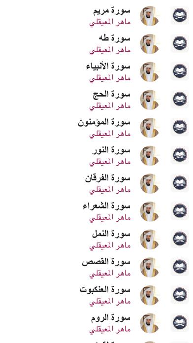 القران ماهر المعيقلي بدون نتلقطة شاشة1