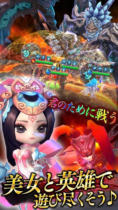 幻霊物語~世界一の三国育成RPG~スクリーンショット2