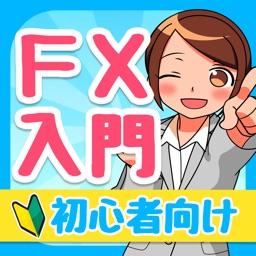 初心者向けFX入門
