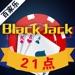 休閑百家樂棋牌 for Black Jack(21点)