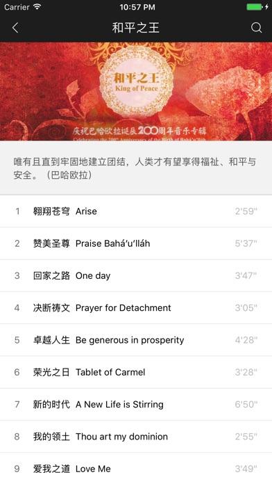 巴哈伊文库 screenshot 3