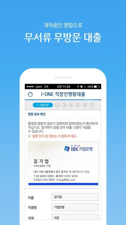IBK 휙 계좌개설 screenshot-4