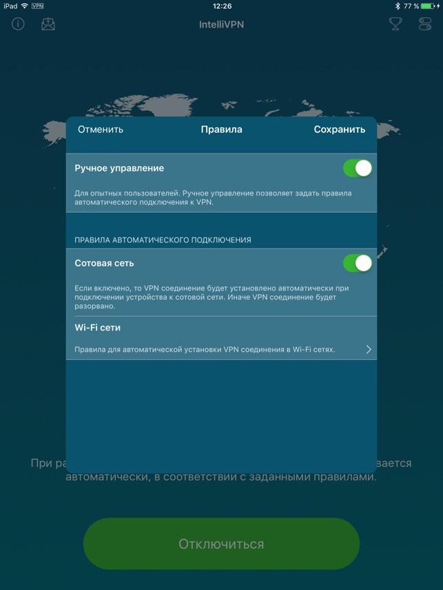 IntelliVPN - strong VPN Screenshot