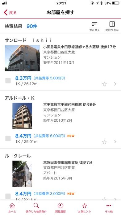 大東建託 – 賃貸のお部屋探しアプリ –のおすすめ画像3