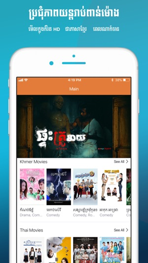 Soyo (Cambodia) on the App Store